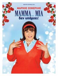 Mamma-Mia-Den-Yparxei-Poster