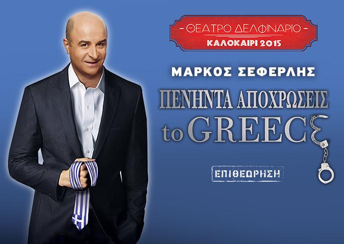ΠΕΝΗΝΤΑ ΑΠΟΧΡΩΣΕΙΣ to GREECE