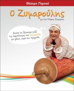 O-Zimaroulis-Poster