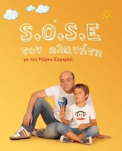 sose-ton-planiti-poster